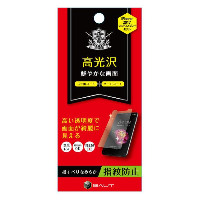 iPhoneX用高光沢フィルム